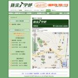 鈑金学部:店舗地図