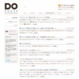 DO HOUSE:ブログ